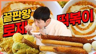 마피아떡볶이 로제 떡볶이 먹방 치즈볼 치즈스틱 김말이 …