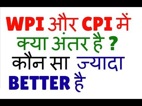 2017 WPI and CPI l Differences l Similarities l कौन ज्यादा अच्छा है मंहगाई मापने के लिए ?