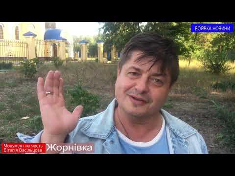 Боярка LOVE: Жорнівка    Монумент в дендропарку імені Віталія Васільцова