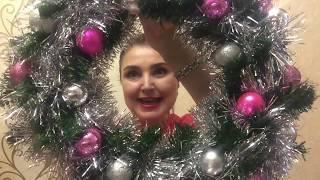 DIY ★ НОВОГОДНИЙ РОЖДЕСТВЕНСКИЙ ВЕНОК своими руками ! Christmas wreath (do it yourself)