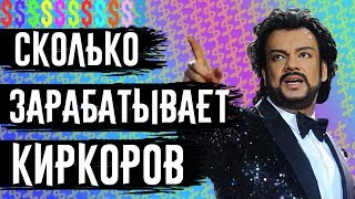Пугачева зарабатывает 150 тысяч рублей в минуту
