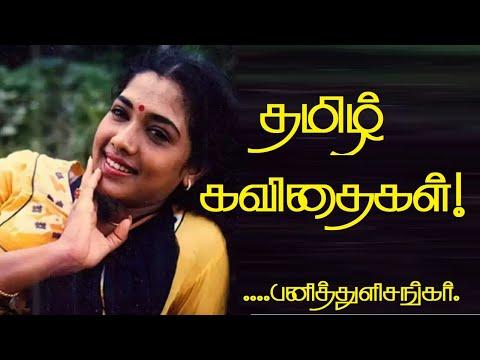 கவிதைகள் - கவிஞர் பனித்துளி சங்கர் - Panithuli Shankar Kadhal Kavithaigal - Best Poet Award 2009