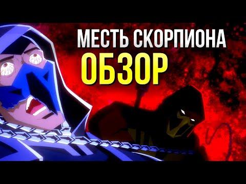 Смертельная битва Месть Скорпиона Обзор |  Мортал Комбат | Разбор