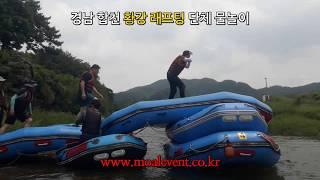 경남 합천 황강 래프팅 단체 물놀이