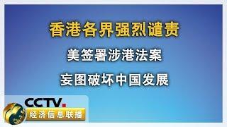 《经济信息联播》 20191129| CCTV财经