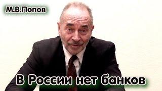 """""""В России не банки, а ростовщические конторы!"""" М.В.Попов"""