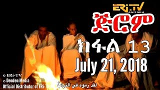ERi-TV, #Eritrea: Drama Series: Jerom (Part 13) - ጅሮም - ክፋል 13. July 21, 2018