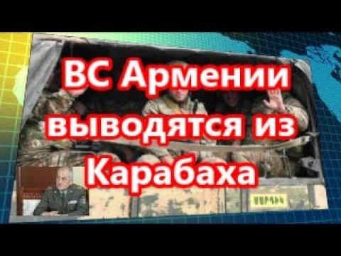 Из  Карабаха  выводятся подразделения ВС Армении