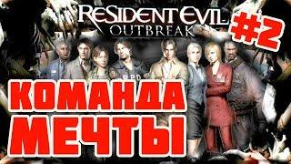 обзор Resident Evil: Outbreak на русском файл 1 прохождение глава 2