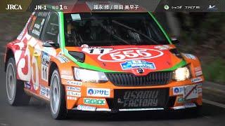 2021 全日本ラリー選手権 第6戦 モントレー・群馬