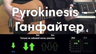 Download Pyrokinesis - Ганфайтер РАЗБОР ПЕСНИ АККОРДЫ И БОЙ Mp3 and Videos