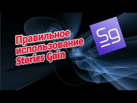 Как пользоваться программой Stories Gain