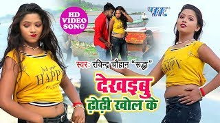2019 का नया सबसे हिट वीडियो सांग - Dekhaibu Dhondhi Khol Ke - Ravindra Chauhan Rudra