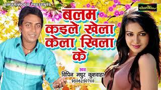 बलम रात खेला केला खिला के - Vipin Madhur Kushvaha - Balam Raat Khela Kela Khila Ke - New Song 2018