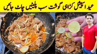 Karahi Gosht Recipe By ijaz Ansari   Eid Special Recipe   Karahi Banana Ka Tarika  