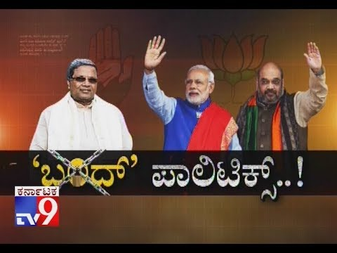 Is There Any Plans From Congress Behind Bandh Call During Amit Shah & PM Modi Visit: BJP