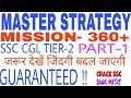 MASTER STRATEGY TO SCORE 360+ IN SSC CGL TIER 2(Mains) by EXCISE INSPECTOR