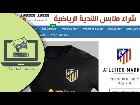 58a6b92ec  تجربة شراء تيشرتات رياضية من موقع cheap sport shop - YouTube