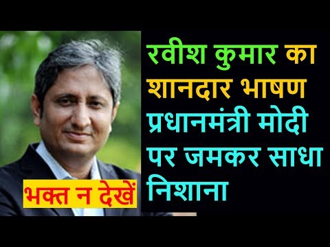 Ravsih Kumar latest Speech in Mumbai