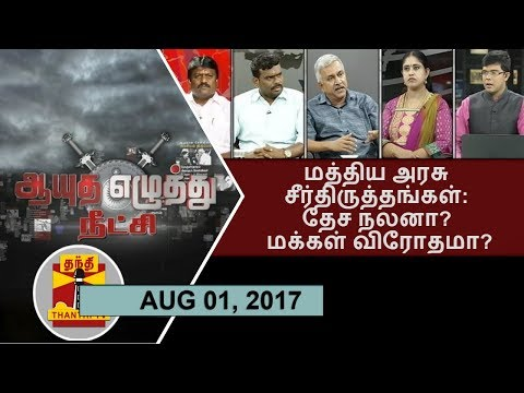 (01/08/2017)AyuthaEzhuthu Neetchi |Reforms in Gas Subsidy & NEET : Anti-People or National Interest?