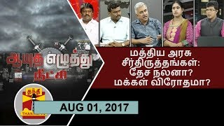 Aayutha Ezhuthu Neetchi 01-08-2017 Reforms in Gas Subsidy & NEET : Anti-People or National Interest? – Thanthi TV Show