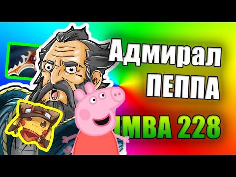 видео: mlg - АДМИРАЛ ПЕППА | Тактики Дота 2 - Кунка