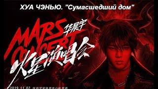 Сумасшедший китаец! Новая песня Хуа Чэнью на концерте MARS-2019