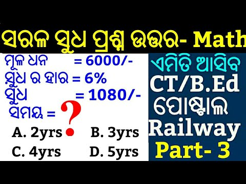 Odia Math Questions !! Odia Simple Interest Questions And ...