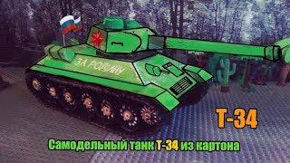 Обзор  САМОДЕЛЬНЫЙ ТАНК Т -34 ВОВ из КАРТОНА своими руками