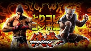 【公式サイト】 http://www.tekken-official.jp/?utm_source=youtube&ut...