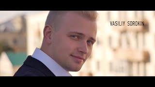 Ведущий Василий Сорокин (Промо)