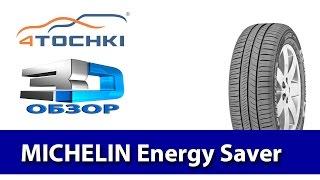 3D-обзор шины Michelin Energy Saver на 4 точки. Шины и диски 4точки - Wheels & Tyres 4tochki