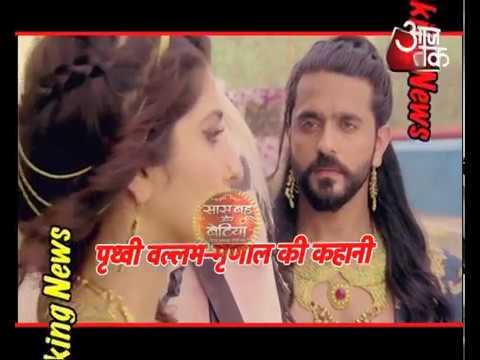 Romantic Moments Between Prithvi Vallabh & Princess Mrinal!