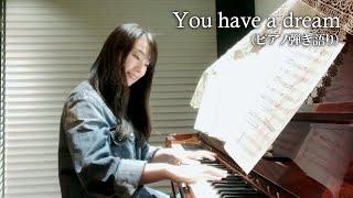 水樹奈々「You have a dream」(ピアノ弾き語り)