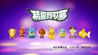 麥當勞® 開心樂園餐® - Pokémon