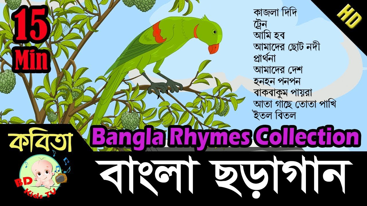 Bangla Saregamapa সারেগামাপা 2018 Grand Audition Full ...