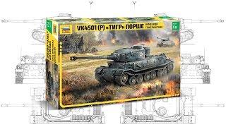 Немецкий танк VK4501(P) Тигр Порше в масштабе 1:35 от фирмы Zvezda