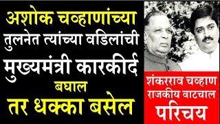 Shankarrao Chavan Biography and Family Unknown Facts Shankarrao Chavan Ashok Chavan Latest News