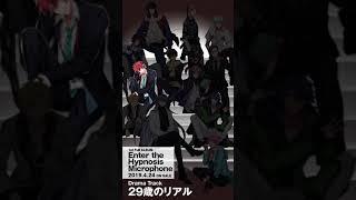ヒプノシスマイクDrama Track「29歳のリアル」 / シンジュク・ディビジョン麻天狼 thumbnail
