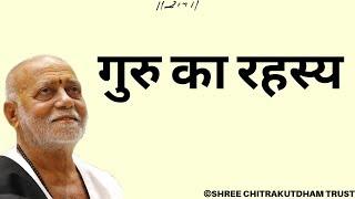 Guru Ka Rahasya   Morari Bapu