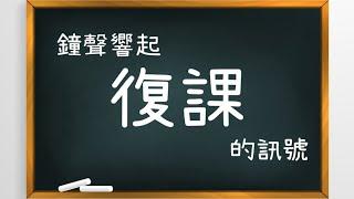 Publication Date: 2020-06-04 | Video Title: 全二正向大台 第11集 — 鐘聲響起復課的訊號
