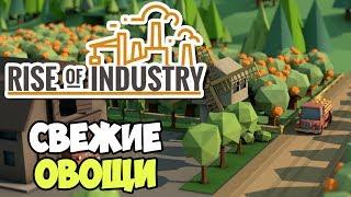 Rise of Industry | Первое производство и снабжение города #1