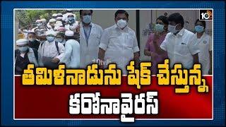తమిళనాడు ను షేక్ చేస్తున్న కరోనా వైరస్ | Coronavirus Updates in Tamil Nadu  News