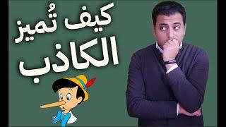 El Zatoona - كيف تميز الكذب بـ لغة الجسد - عليك واحد