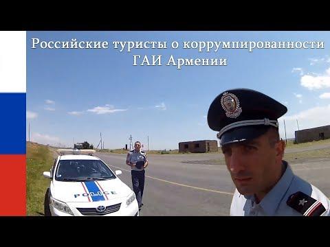Российские туристы о коррумпированности ГАИ Армении