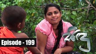 Sidu | Episode 199 11th May 2017 Thumbnail