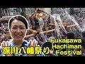 深川八幡祭り の動画、YouTube動画。