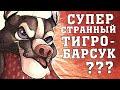 ТИГРО-БАРСУК! (RCD)
