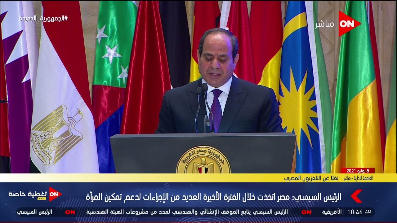 الرئيس السيسي: منظمة التعاون الإسلامي تمثل ساحة مهمة ورئيسية لتعزيز دور المرأة في العالم الإسلامي