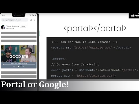 Web Portal от Google. Новый тег в HTML разметке